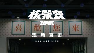 核聚变tour广州站Day1直播