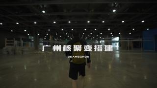 广州站核聚变TOUR搭建幕后VLOG