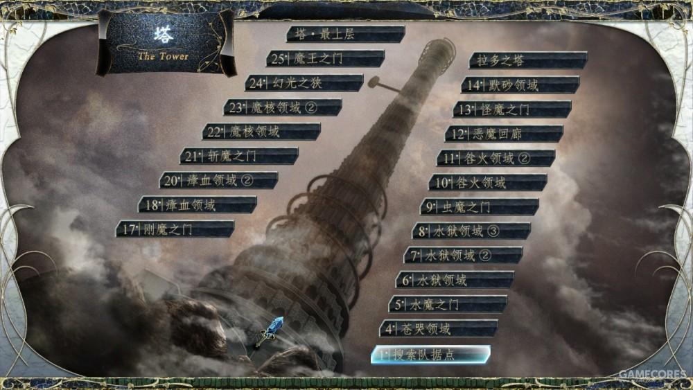 """魔物之塔。传送地图中的""""兽魔之门""""被错写成了""""水魔之门"""",或许针对本地化该另写一期""""太屎了""""。"""