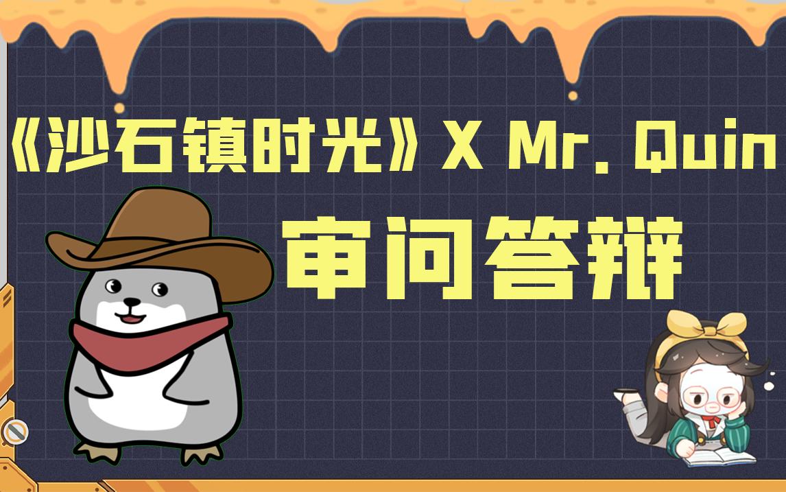 【沙石镇时光 X Mr.Quin】合体直播/审问答辩?惊现黑暗剑23Plus!