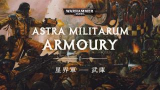 亿万个战士和他们的枪——战锤40K星界军单兵武器综述