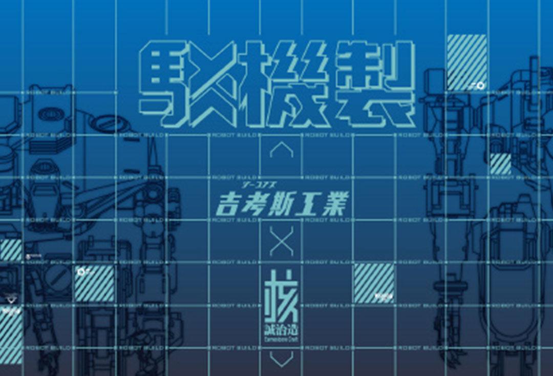 吉考斯工业将联手核诚治造,推出「驳机制/RobotBuild」系列特别版本机甲!