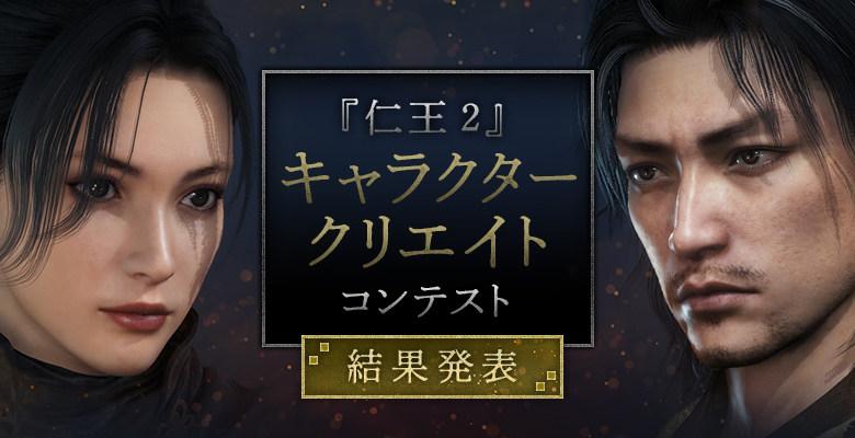 PS4游戏《仁王2》捏脸比赛获奖结果公开