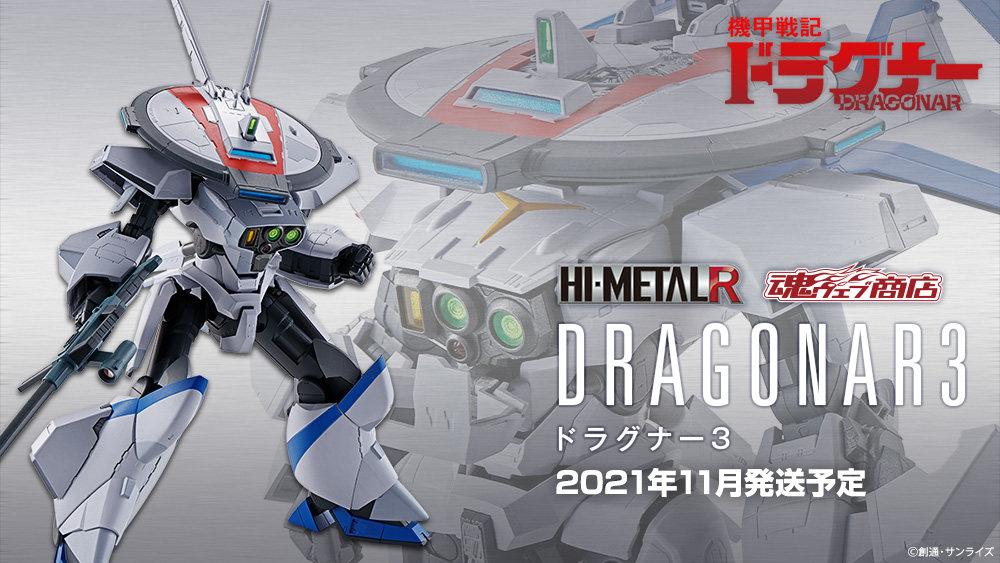 万代收藏部HI-METAL R《机甲战记龙骑》龙骑3号机今年11月上市!售价17,600日元