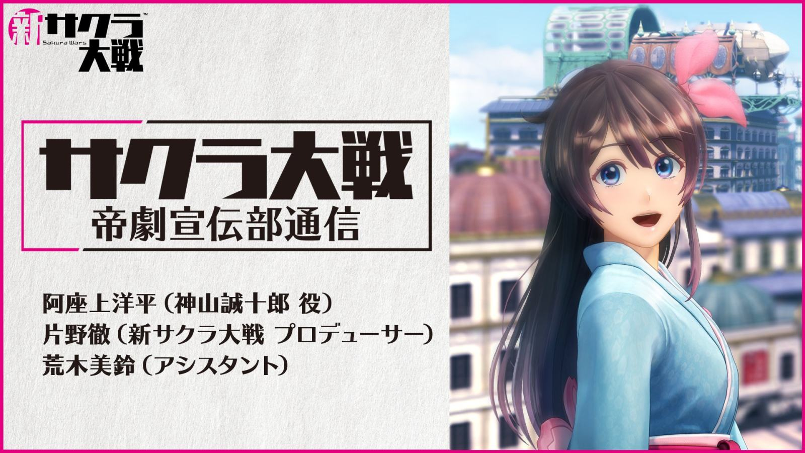 《新樱花大战》将在6月26日晚7点进行直播演示