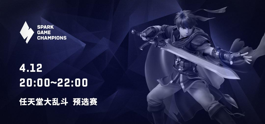 【Spark锦标赛】S1大乱斗项目小组赛将于今晚8点在虎牙直播间660161进行直播