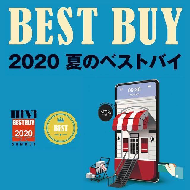 日本发烧影音圈的老炮儿们选出了2020年夏天最值得买的音响、耳机和投影仪