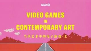 当代艺术中的电子游戏(上)
