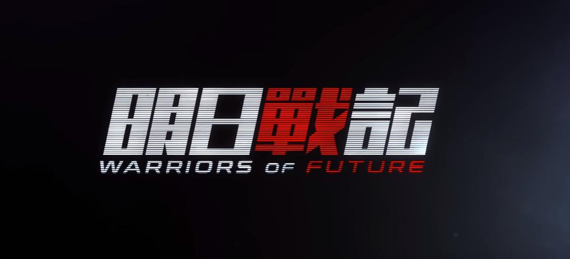 古天樂主演科幻片《明日戰記》公佈全新預告