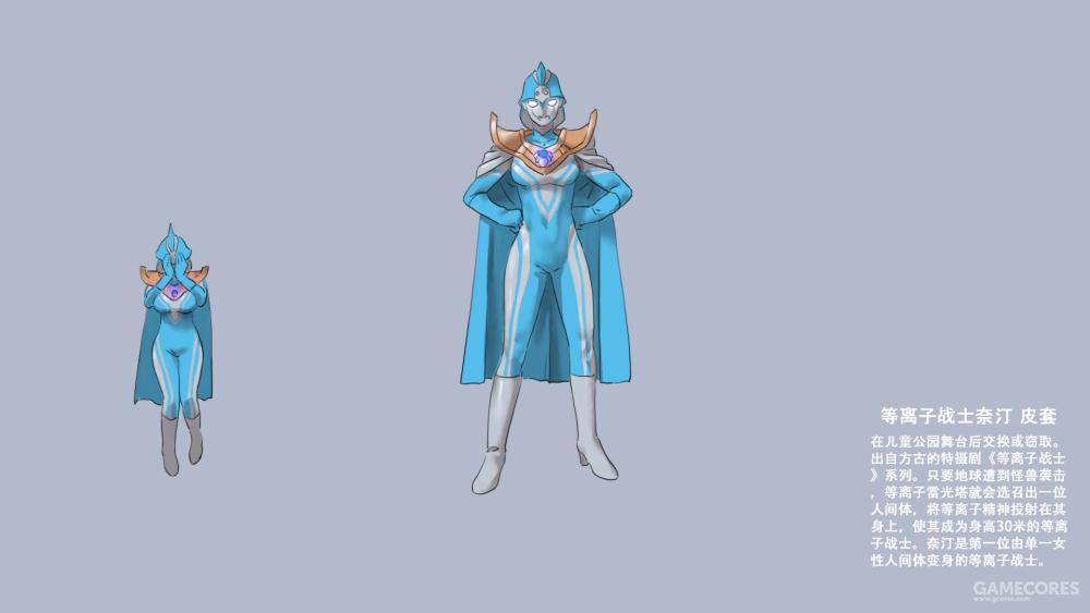 隐藏服装:等离子战士 奈汀(原型是奥特曼的皮套,因为评论里呼声很高就想办法加入了。)