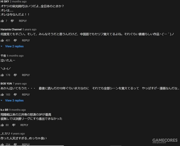 日本粉丝号泣