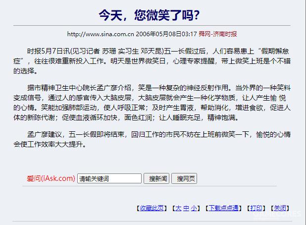 2006年5月8日,济南时报