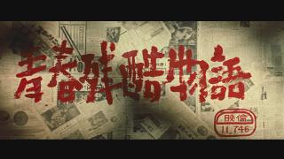 """""""圣诞快乐,劳伦斯先生"""":大岛渚镜头中的日本新浪潮"""