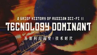 """苏俄科幻简史:看似死板的技术时代与不朽的""""潜行者"""""""