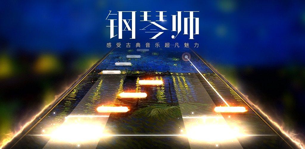 真·经典曲目,《钢琴师》将于10月17日上架 TapTap