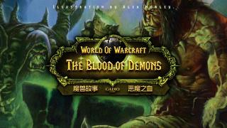 《魔兽世界故事》卷二十-大酋长的出现与卡拉波之影