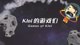 这期Early Access,就只跟你聊聊Klei Entertainment那些游戏!