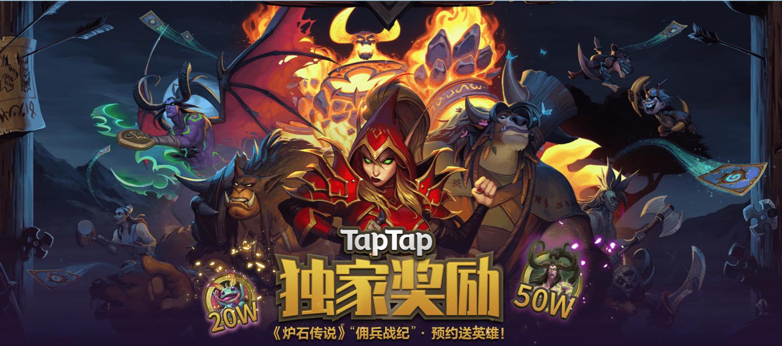 """抢先体验:《炉石传说》""""佣兵战纪""""模式将于明日凌晨1时登录TapTap"""