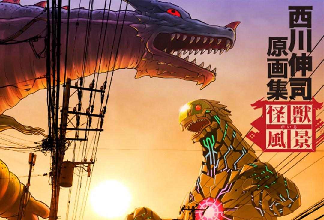 西川伸司原画集《有怪兽的风景》决定出版,现已开启预定
