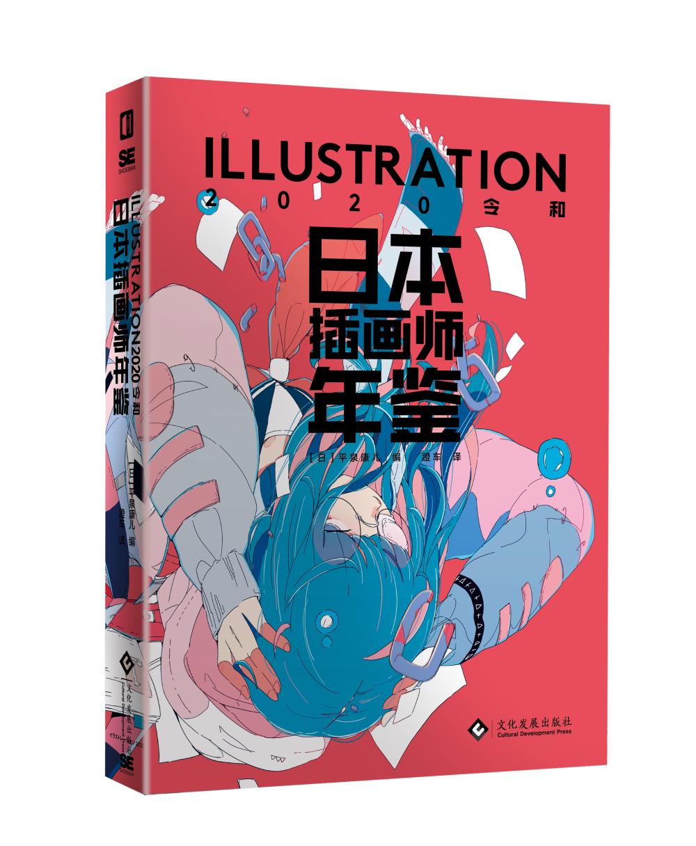 日本插画师年鉴ILLUSTRATION2020令和