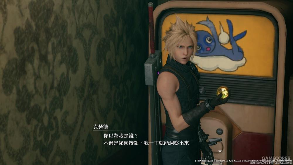 这个蓝人的自动售货机,跟囧尼在一块你也变中二了啊克劳德。。。