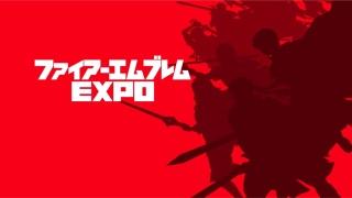 狂热的火纹迷的Fire Emblem EXPO报告(上)
