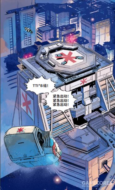 创伤小组漫画中出现的医疗中心大楼