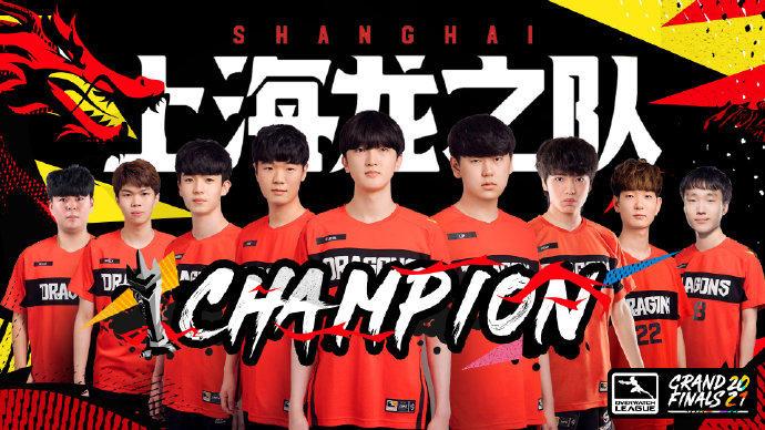 上海龙之队斩获《守望先锋》联赛2021赛季总冠军