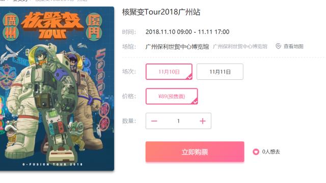 朋友们!核聚变Tour广州站B站电子票现已开票