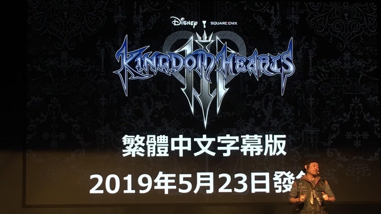 《王國之心3》繁體中文版5月23日發售,中文預告同時放出