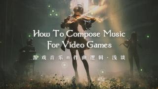 伴随两个生动的例子,简单谈谈游戏音乐背后的作曲逻辑