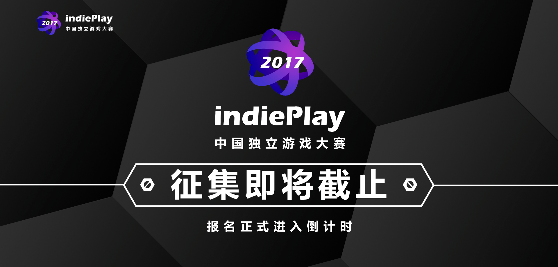 2017 indiePlay 中國獨立遊戲大賽報名進入倒計時