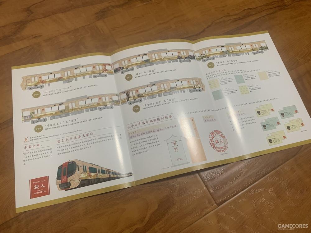 宣传页上有每一节车厢配色的详细介绍