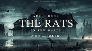 墙中永不止息的,是疯狂的声音:有声书《墙中之鼠》