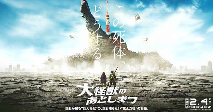 《大怪兽的善后处理》公开全新预告,2022年2月4日上映