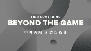 技法、观察、意识 — 中央美院与它的游戏设计教育