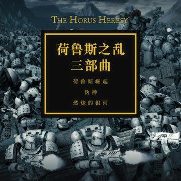 有声书套装《战锤·荷鲁斯之乱》