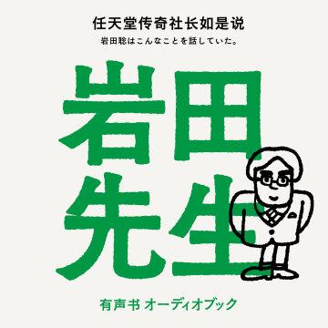 点赞+分享,即有机会获得《岩田先生》有声书兑换码(3个)