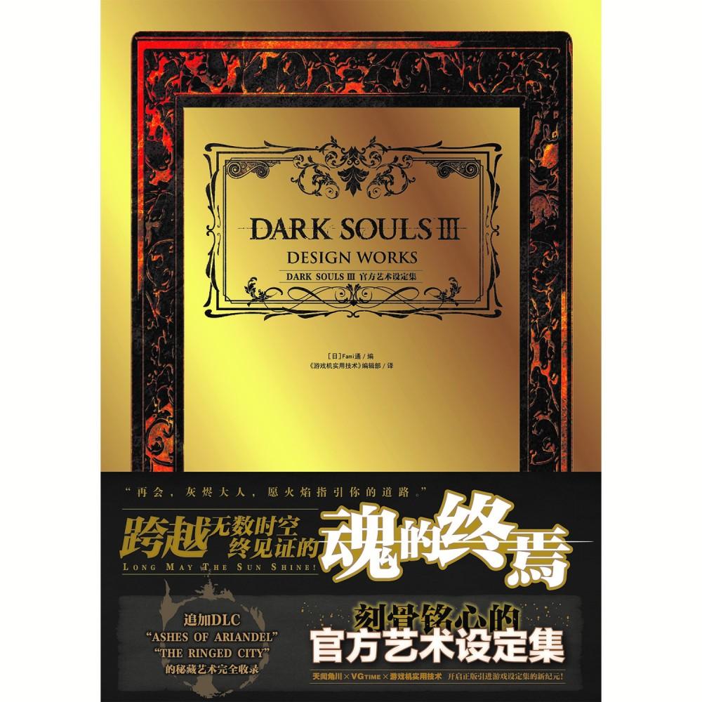黑暗之魂3 官方艺术设定集