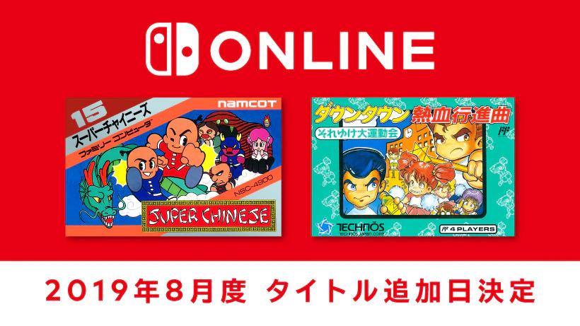 任天堂會員附贈FC遊戲八月份追加《熱血進行曲:大運動會》與《Super Chinese》