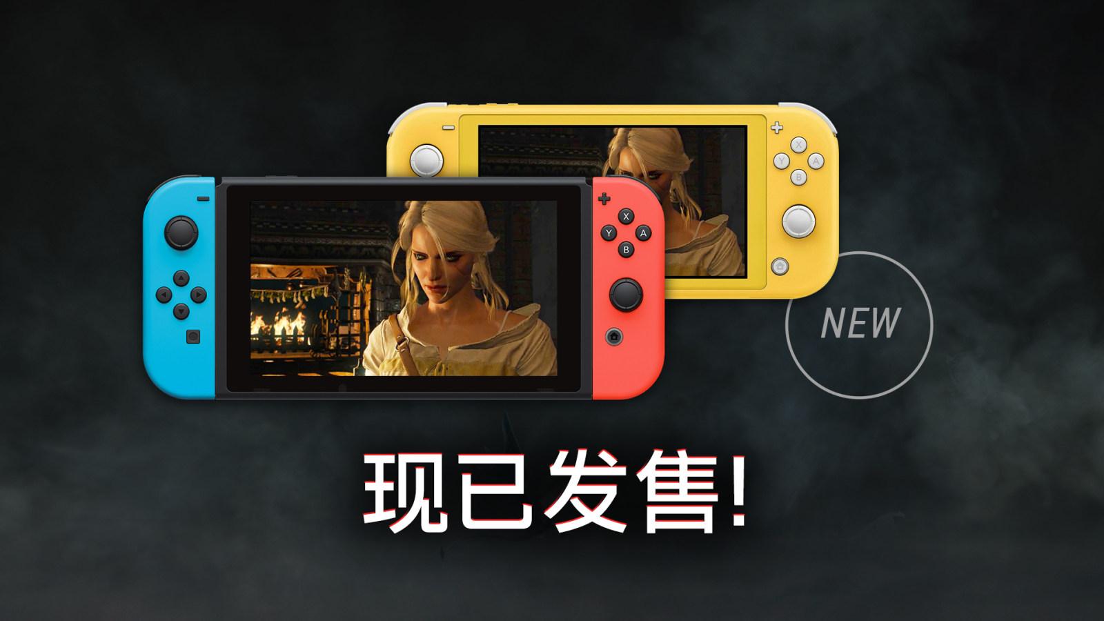 《巫师3:狂猎 完全版》现已登陆任天堂Switch