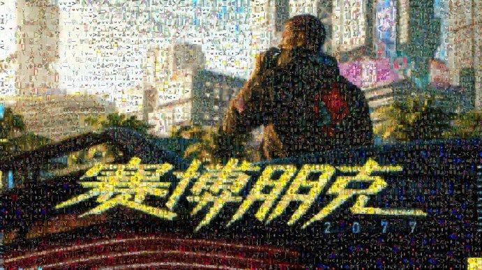 你是夜之城的V:CDPR公布由中国玩家集体创作的《赛博朋克2077》画作