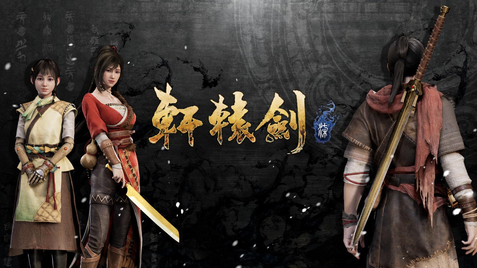 《轩辕剑柒》公开全新预告片,将于10月29日正式发售