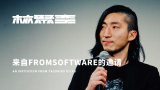 FromSoftware北尾泰大将出席核聚变2019北京站