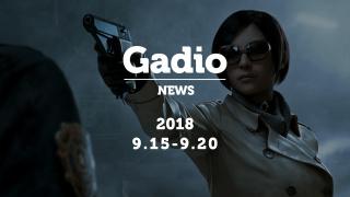 艾达王的新形象你喜欢吗?GadioNews9.15~9.20