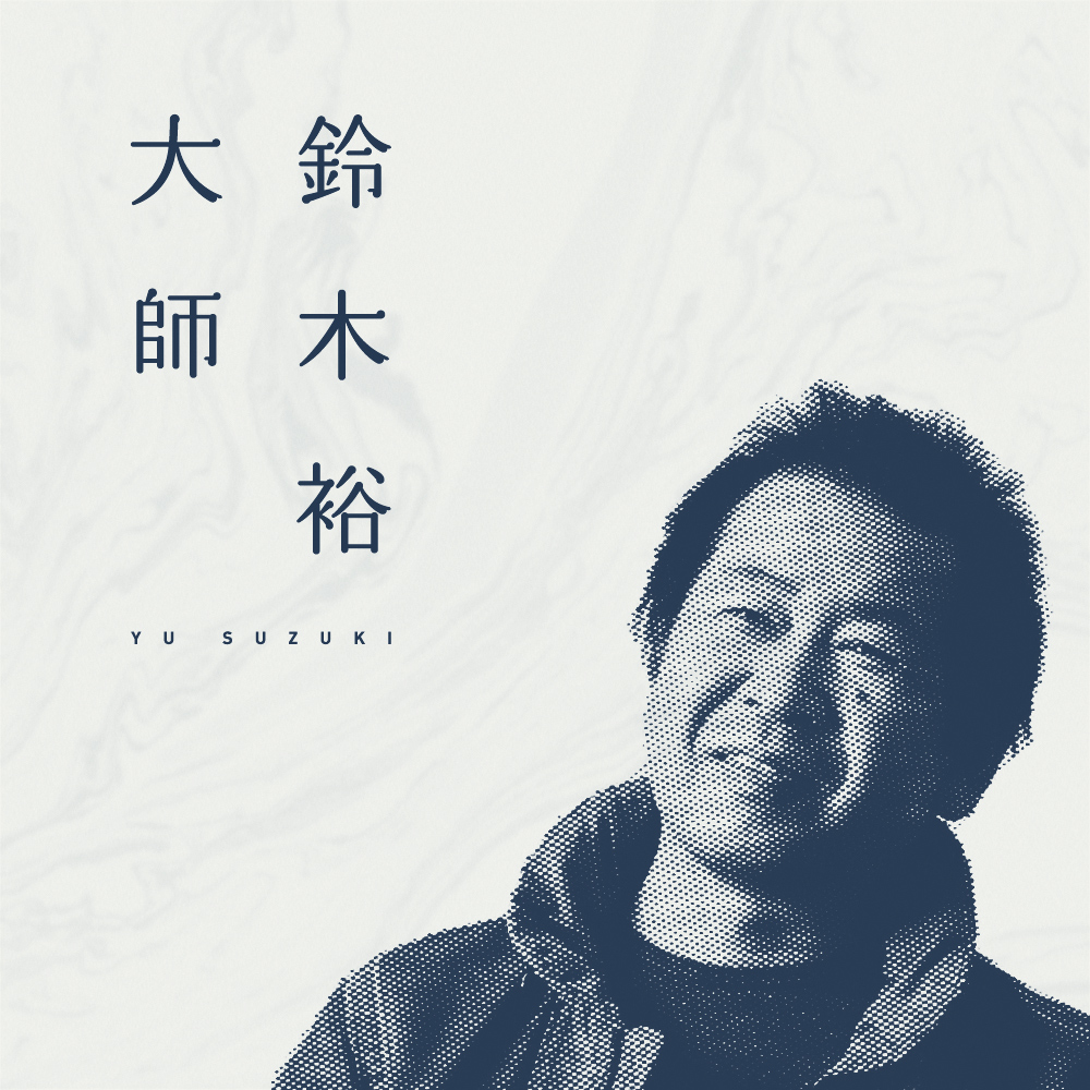 给您讲讲我们和铃木裕大师都聊了什么