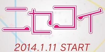 2014年1月番《伪恋》官方PV1公开