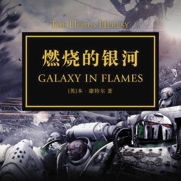 有声书《燃烧的银河》