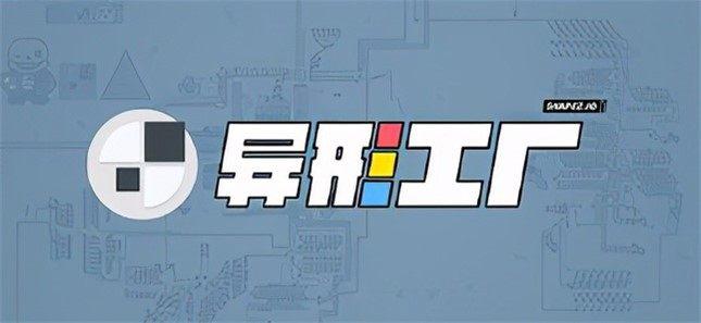 【抽奖】流水线设计游戏《异形工厂》在杉果展开独家折扣活动,新加入中国元素图案