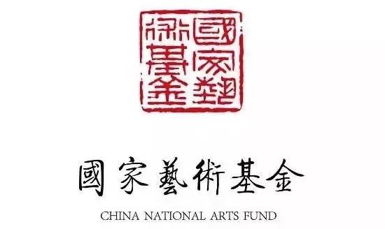想得到国家艺术基金的支持不是件容易的事情